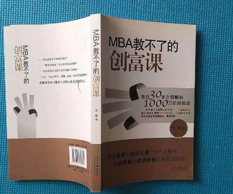 mba教不了的创富课:我在30岁之前赚到1000万的经验-完整版pdf下载【百度云网盘】插图