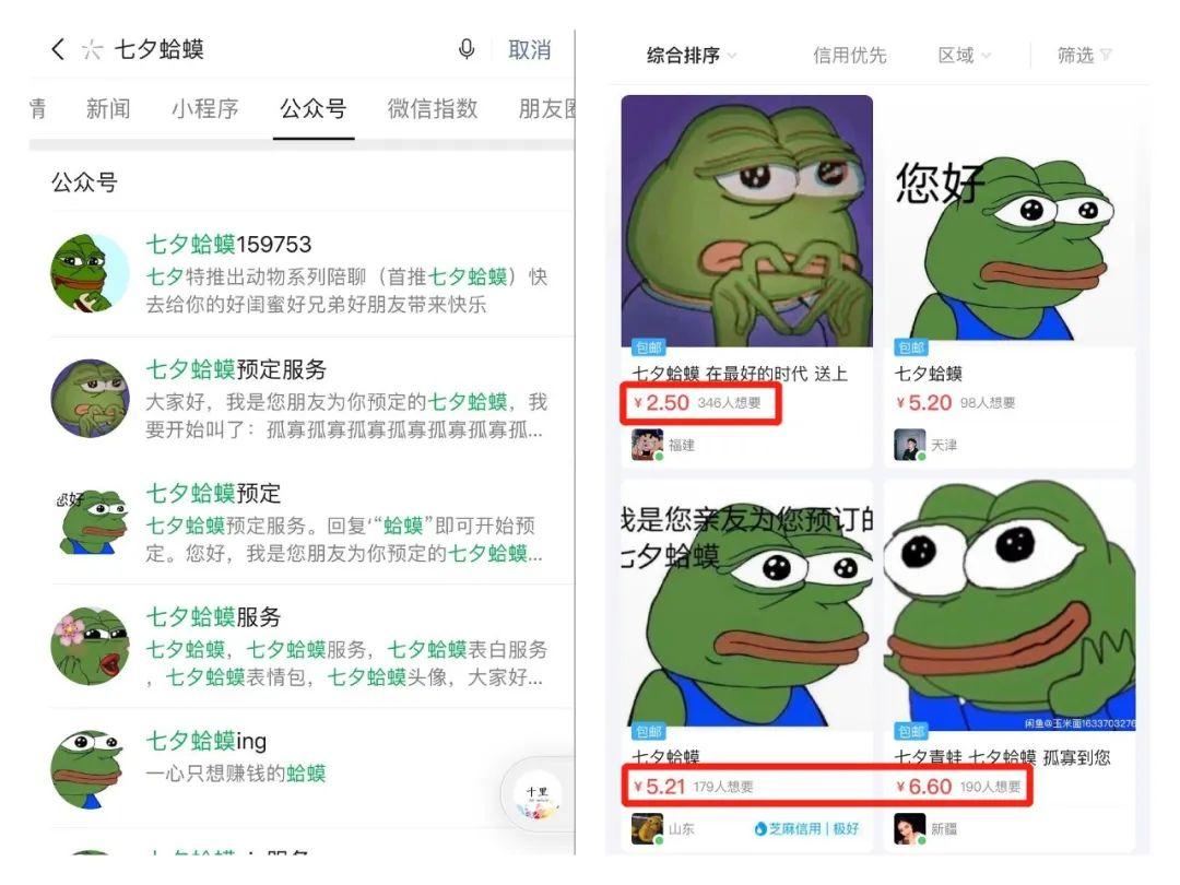 七夕青蛙是什么意思?靠一只七夕蛤蟆如何一天赚10W元!插图(6)