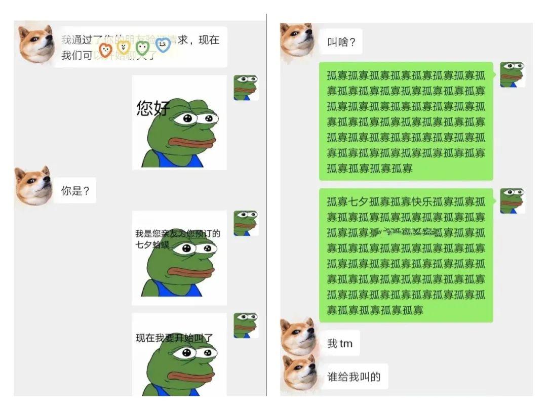 七夕青蛙是什么意思?靠一只七夕蛤蟆如何一天赚10W元!插图(2)