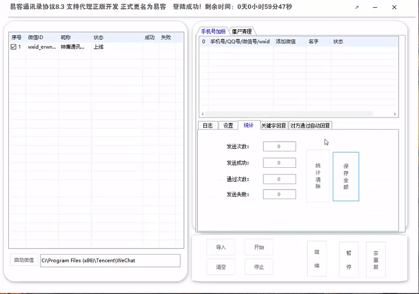 易客通讯录协议软件:导入手机号、微信号、qq号自动批量添加好友插图(2)