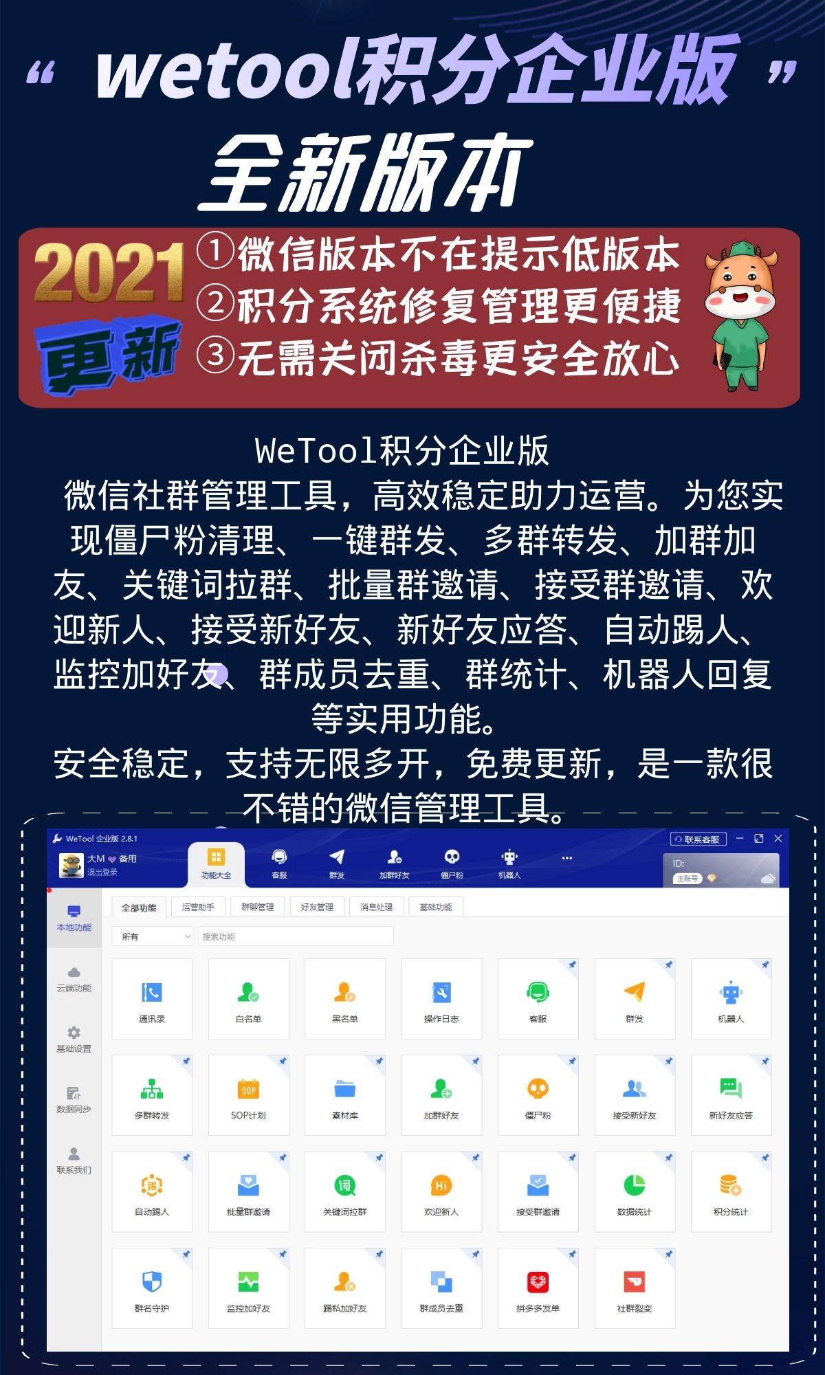 【注册机】wetool注册机4.2.3企业版wetool后台-特价新品插图