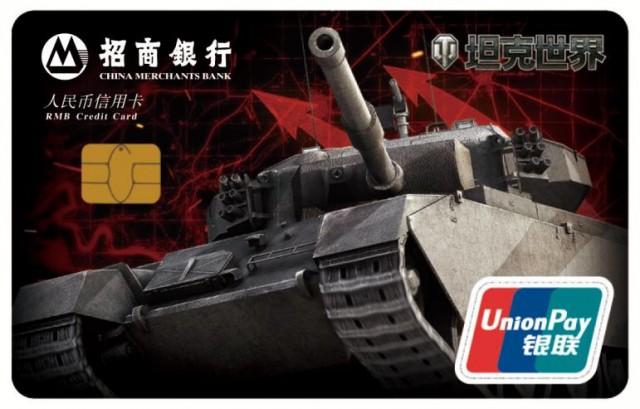 招商银行坦克世界联名卡怎么申请办理?年费是多少?怎么免年费?插图