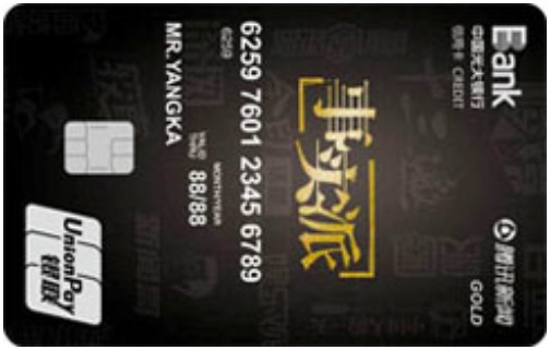 光大腾讯新闻联名信用卡(黑版)怎么申请办理?年费是多少?怎么免年费?插图