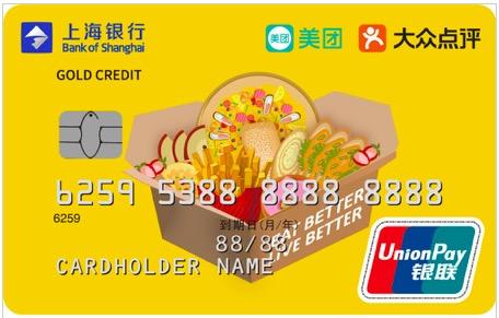 上海银行美团点评联名信用卡金卡-外卖订餐怎么申请办理?年费是多少?怎么免年费?插图