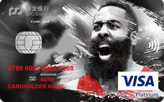 哈登粉丝主题信用卡-热血版VISA怎么申请办理?年费是多少?怎么免年费?插图
