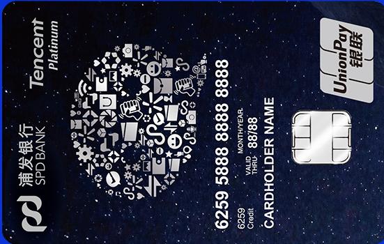 浦发银行腾讯联名卡怎么申请办理?年费是多少?怎么免年费?插图