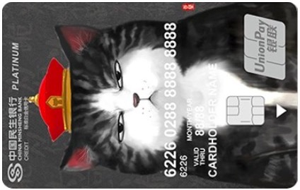 民生傲娇萌主主题信用卡怎么申请办理?年费是多少?怎么免年费?插图