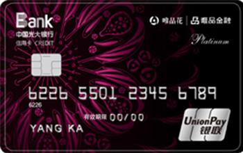 光大唯品花联名信用卡怎么申请办理?年费是多少?怎么免年费?插图