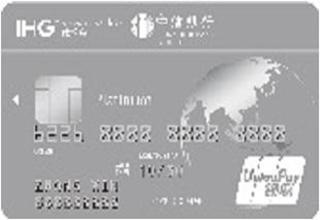 中信银行IHG优悦会信用卡怎么申请办理?年费是多少?怎么免年费?插图