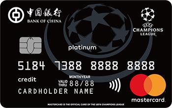 中银欧冠主题信用卡白金卡怎么申请办理?年费是多少?怎么免年费?插图