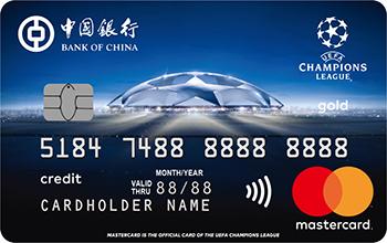 中银欧冠主题信用卡金卡怎么申请办理?年费是多少?怎么免年费?插图