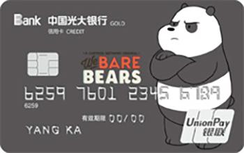 光大咱们裸熊信用卡萌萌宅男熊猫卡怎么申请办理?年费是多少?怎么免年费?插图
