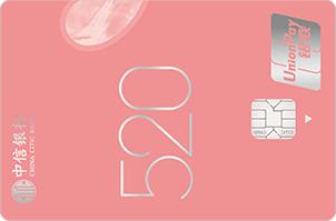 中信银行颜卡定制款信用卡怎么申请办理?年费是多少?怎么免年费?插图