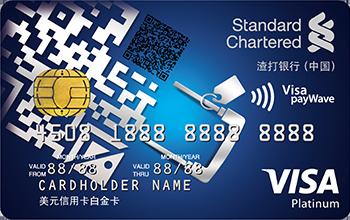 渣打真逸VISA信用卡怎么申请办理?年费是多少?怎么免年费?插图