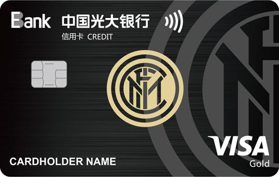 光大国际米兰主题信用卡(黑色经典)怎么申请办理?年费是多少?怎么免年费?插图