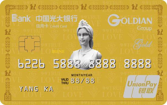 光大银行高迪安联名信用卡金卡怎么申请办理?年费是多少?怎么免年费?插图