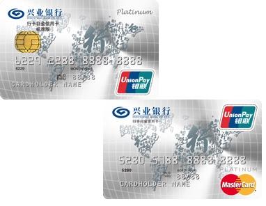 兴业银行行卡白金信用卡怎么申请办理?年费是多少?怎么免年费?插图