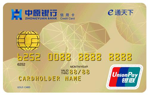 中原银行经典标准信用卡怎么申请办理?年费是多少?怎么免年费?插图