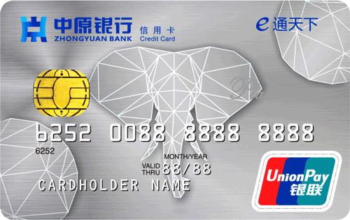 中原银行经典标准信用卡白金卡怎么申请办理?年费是多少?怎么免年费?插图