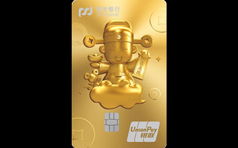 浦发银行财星信用卡-财运兴旺怎么申请办理?年费是多少?怎么免年费?插图