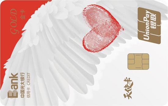 光大银行天使信用卡怎么申请办理?年费是多少?怎么免年费?插图