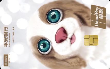 平安银行萌宠主题卡怎么申请办理?年费是多少?怎么免年费?插图
