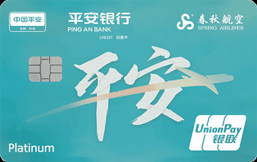 平安银行春秋航空联名卡怎么申请办理?年费是多少?怎么免年费?插图