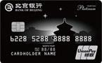 北京银行京品人生白金卡怎么申请办理?年费是多少?怎么免年费?插图