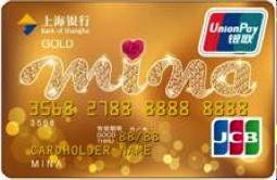 上海银行《MINA米娜》联名信用卡(银联+JCB,人民币+日元,金卡)怎么申请办理?年费是多少?怎么免年费?插图