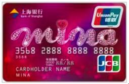 上海银行《MINA米娜》联名信用卡(银联+JCB,人民币+日元,普卡)怎么申请办理?年费是多少?怎么免年费?插图