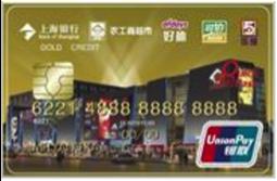 上海银行农工商联名卡怎么申请办理?年费是多少?怎么免年费?插图