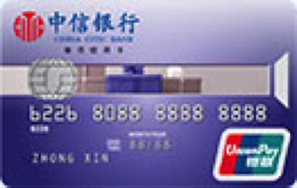 中信银行银联标准IC信用卡怎么申请办理?年费是多少?怎么免年费?插图