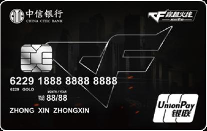 中信银行CFer至尊卡机枪版怎么申请办理?年费是多少?怎么免年费?插图