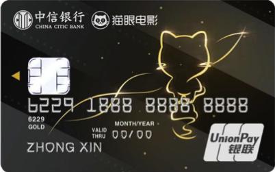 中信银行猫眼联名信用卡怎么申请办理?年费是多少?怎么免年费?插图