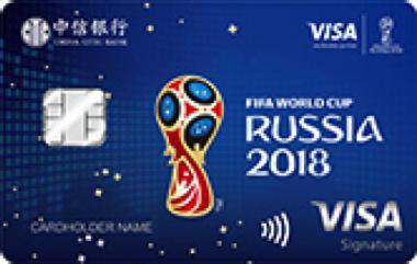 中信银行FIFA2018世界杯VISA卡怎么申请办理?年费是多少?怎么免年费?插图