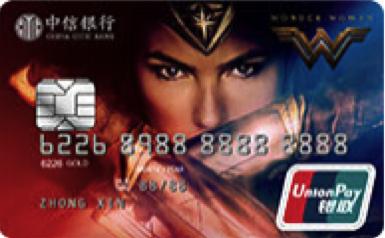 中信银行神奇女侠主题卡怎么申请办理?年费是多少?怎么免年费?插图