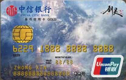 中信银行剑灵信用卡(秦义绝反派版)怎么申请办理?年费是多少?怎么免年费?插图