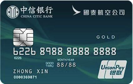 中信银行国泰航空联名卡怎么申请办理?年费是多少?怎么免年费?插图