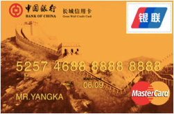 中银长城人民币卡怎么申请办理?年费是多少?怎么免年费?插图