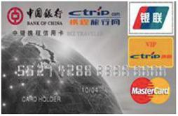 中银携程卡怎么申请办理?年费是多少?怎么免年费?插图