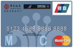 中银南航明珠卡(银联+MasterCard,人民币+美元,普卡)怎么申请办理?年费是多少?怎么免年费?插图