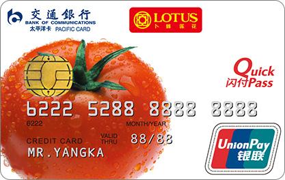 交通银行卜蜂莲花信用卡怎么申请办理?年费是多少?怎么免年费?插图