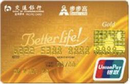 交行太平洋步步高卡(银联,人民币,金卡)怎么申请办理?年费是多少?怎么免年费?插图