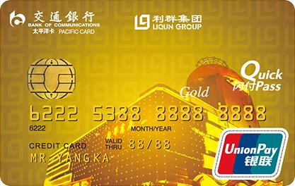 交通银行太平洋利群信用卡(银联,人民币,金卡)怎么申请办理?年费是多少?怎么免年费?插图