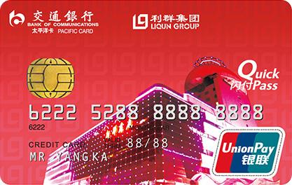 交通银行太平洋利群信用卡(银联,人民币,普卡)怎么申请办理?年费是多少?怎么免年费?插图