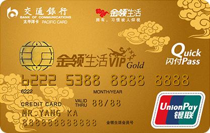 交行金领生活卡(银联,人民币,金卡)怎么申请办理?年费是多少?怎么免年费?插图