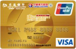 交通银行东方航空信用卡(银联+VISA,人民币+美元,金卡)怎么申请办理?年费是多少?怎么免年费?插图