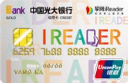 光大掌阅联名信用卡(银联,人民币,金卡)怎么申请办理?年费是多少?怎么免年费?插图
