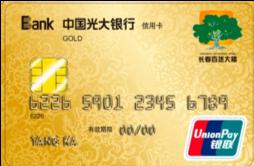 光大长百存贷合一联名信用卡怎么申请办理?年费是多少?怎么免年费?插图