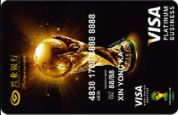 兴业FIFA世界杯国际信用卡怎么申请办理?年费是多少?怎么免年费?插图
